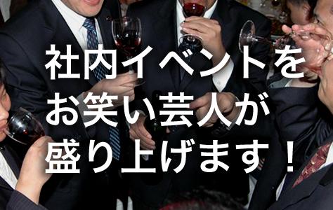 お笑い芸人-社内イベント出演