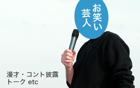 社内イベント出演(忘年会、記念式典、運動会など)