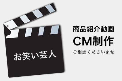 お笑い芸人を起用したWeb用CM(動画)作成 お笑い芸人を起用して、顧客層にアプローチする動画を