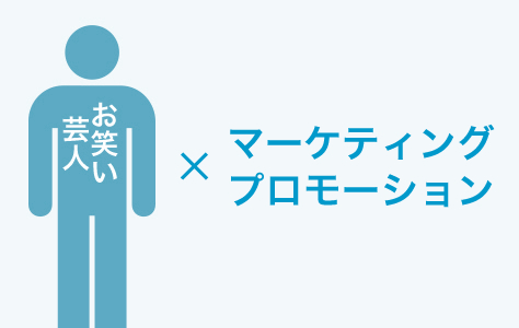 お笑い芸人-広告利用・コラボ商品・1日店長・商品レビュー