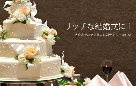 よりリッチな結婚式に!