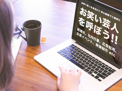 お笑い芸人・オンライン出演